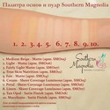 Основа Macchiato - Satin Finish (Southern Magnolia)